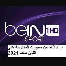 استقبل تردد قناة بين سبورت المفتوحة على النايل سات 2021 لمتابعة مباراة  النادي الأهلي ضد نادي الدحيل القطري مجانًا - إقرأ نيوز