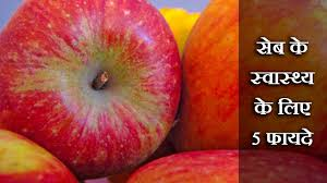 health benefits of apple in hindi by sachin goyal सेब के  health benefits of apple in hindi by sachin goyal सेब के लाभ jaipurthepinkcity com