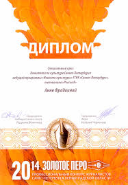 Новости ГТРК Санкт Петербург   Радио России Санкт Петербург вручили диплом за вклад в информационное освещение