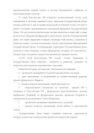 Федеральное Собрание РФ структура порядок формирования  Это только предварительный просмотр