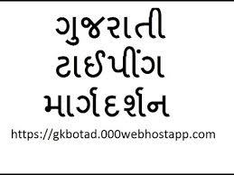 Lmg Arun Font Chart Gujarati Typing Tutorial For Binsachivalay Clark