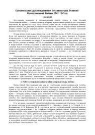 Реферат по теме Велиой Отечественной войны docsity  Организация здравоохранения России в годы Великой Отечественной Войны 1941 1945 гг реферат по медицине