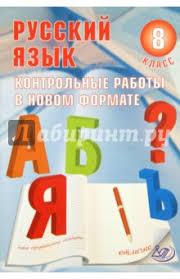 Книга Русский язык класс Контрольные работы в новом формате  Контрольные работы в новом формате
