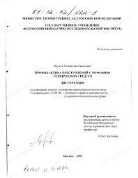 Диссертация на тему Профилактика преступлений с помощью  Диссертация и автореферат на тему Профилактика преступлений с помощью технических средств