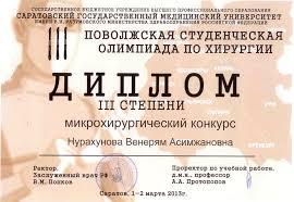 Диплом Саратов Казахский национальный медицинский университет  Поздравляем Диплом Саратов