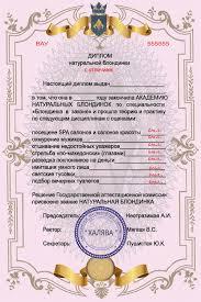Шуточный диплом натуральной блондинки Портал о дизайне pixelbrush Шуточный диплом натуральной блондинки