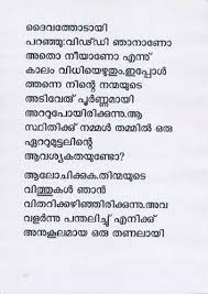 essays in malayalam language free essays   studymode malayalam essay writing malayalam essays require knowledge which can be obtained through research