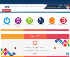تقديم طلبات القبول الموحد 2019 لمرحلة البكالوريوس الجامعي عبر موقع  admhec.gov.jo