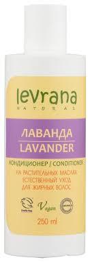 Levrana <b>кондиционер для жирных</b> волос Лаванда — купить по ...