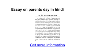 essay on parents day in hindi google docs