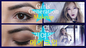 snsd 소녀시대 taeyeon 39 s you think makeup