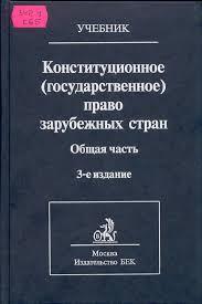 Реферат Конституционное право зарубежных стран сочинение  Конституционное государственное право зарубежных стран