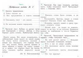 Контрольные и проверочные работы русский язык класс вариант   Контрольные и проверочные работы русский язык 2 класс 2 вариант