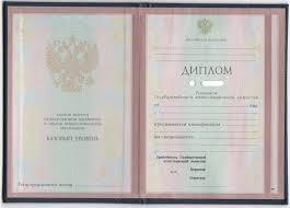 dip top com как купить диплом техникума в Москве и не переплатить  где купить диплом техникума