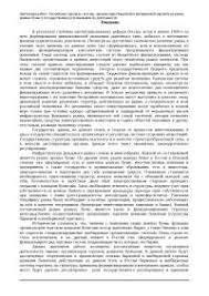 Российские торговые системы диплом по экономике скачать бесплатно  Российские торговые системы диплом по экономике скачать бесплатно ценные бумаги биржи фьючерс торговля акции брокеры маклеры