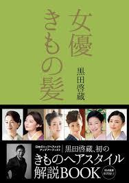 女優きもの髪 美人度が上がる髪型の法則 黒田 啓蔵 相澤 慶子 本