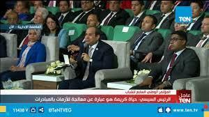 كلمة الرئيس السيسي في ختام المؤتمر الأول لمبادرة حياة كريمة - YouTube