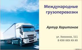 Транспортно логистическая компания отчет по практике Транспортная компания деловые линии омск вакансии Транспортно логистическая компания отчет по практике
