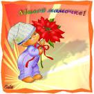 Дорогой маме открытка