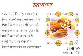 rakhi poems raksha bandhan poem kavita essay in hindi english  raksha bandhan poems kavita essay in hindi