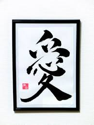 love framed original japanese calligraphy wall art sumi ink kanji room decor zen ready to hang chinese character gift wife wedding mother on asian calligraphy wall art with love framed original japanese calligraphy wall art sumi ink kanji