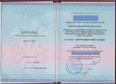 Поступающим Документы об окончании Диплом о профессиональной  null