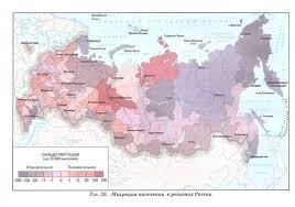 Курсовая работа Современные миграционные процессы в России  Рис 1 Карта Суммарный коэффициент миграционного притока по регионам России 1993 2001 гг