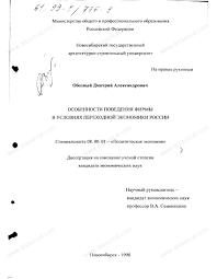 Диссертация на тему Особенности поведения фирмы в условиях  Диссертация и автореферат на тему Особенности поведения фирмы в условиях переходной экономики России
