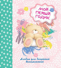 Book My First Year An Album For Invaluable Memoirs Buy In Kiev