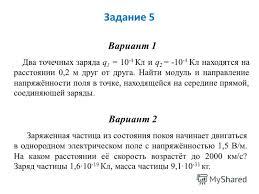 Презентация на тему Контрольная работа по теме Электростатика  6 Задание