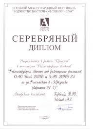 Наши достижения Горпроект Серебряный диплом восьмого международного фестиваля Зодчество Восточной Сибири 2008 в разделе Проекты в номинации Реконструкция объектов за проект