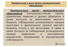 Презентация на тему Учебная дисциплина Конституционное и  16 Контрольный и иные органы муниципального