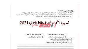 تسريب امتحان العربي تالتة ثانوي 2021 قبل ساعات من عقده .. اعرف الحقيقة -  موقع صباح مصر