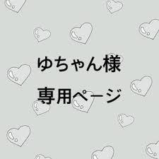 ゆちゃん様 専用ページ