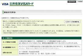 三井 住友 visa 審査 状況