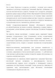 Неоконченное преступление и покушение на преступление реферат по  О реальном и фиктивном в конституции реферат по праву скачать бесплатно статья Россия принятие президент мандат