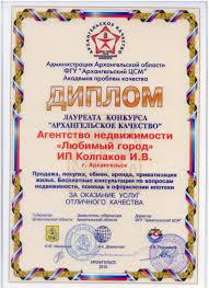 Награды АН Любимый город  Диплом лауреата конкурса Архангельское качество в 2010г
