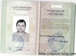 Купить диплом охранника разряда в москве Купить диплом охранника 5 разряда в москве Москва