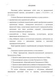 Отчет по практике на основе данных организации Кытмановское Райпо  Отчет по практике на основе данных организации Кытмановское Райпо 23 01 15