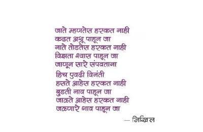 heart touching love story in marathi