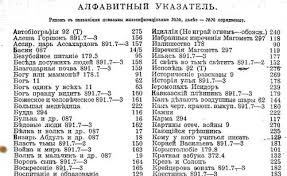 Л Н Толстой Война и миръ или Война и мiръ   Война и мир в Библиографии произведений Л Н Толстого