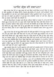 punjabi essays in punjabi language  art n design inditerrain the gurmukhi font short raksha bandhan essay art n design inditerrain the gurmukhi font short raksha bandhan essay