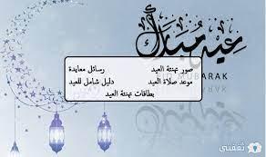 عبارات عن العيد   رسائل تهنئة بالعيد   مسجات معايدة   صور تهاني العيد  بالاسم - ثقفني