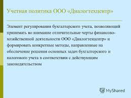 Презентация на тему Тема дипломной работы Учетная политика  5 Учетная
