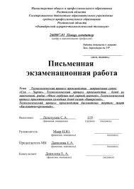 Письменная экзаменационная работа по профессии Повар  Письменная экзаменационная работа по профессии 260807 01 Повар кондитер