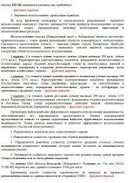 Репетитор оценщика Курсовая Оценка стоимости недвижимости на  ФРАГМЕНТ ТЕХНИЧЕСКОГО ПАСПОРТА здания административного