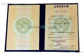 Купить диплом о высшем образовании в Санкт Петербурге com купить диплом о высшем образовании ссср в спб до 1996 года купить