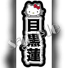 目黒蓮くんキンブレ シート 文字