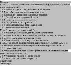diplom shop ru Официальный сайт Здесь можно скачать  дипломная работа Раздел экономические Цена 1500 Средняя оценка 88 из 100 оценили 17 чел Диплом Эффективность инновационного