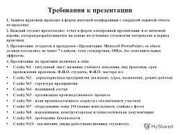 Презентация на тему УСТАНОВОЧНАЯ КОНФЕРЕНЦИЯ ПРОИЗВОДСТВЕННОЙ  10 Требования